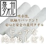 【泉州タオル】使い心地バツグン!300g[80匁]純白おしぼり(1ロット=12枚)バナー