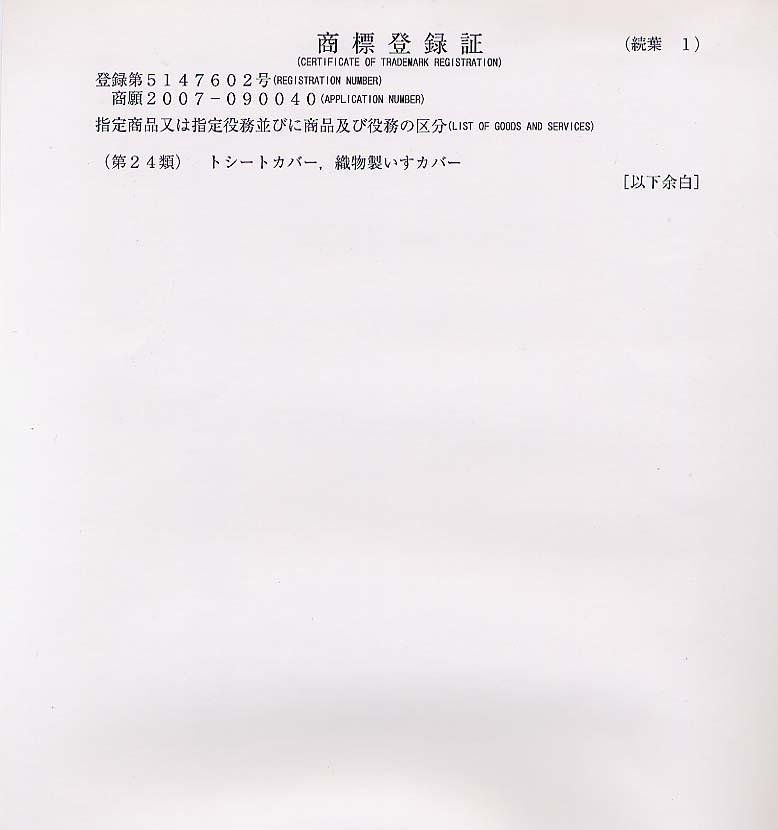 防災意織(ぼうさいおり)商標登録証2