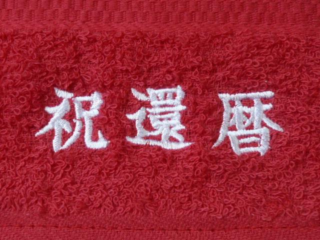 赤タオルに刺繍加工(祝還暦)