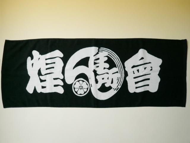 煌會(きらめきかい)2013