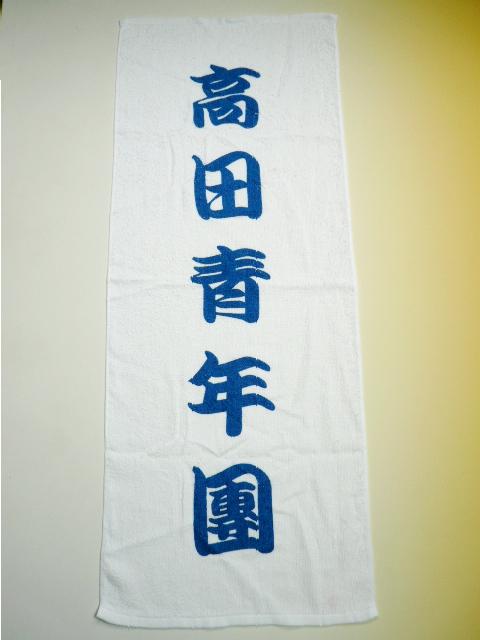 高田青年團2012