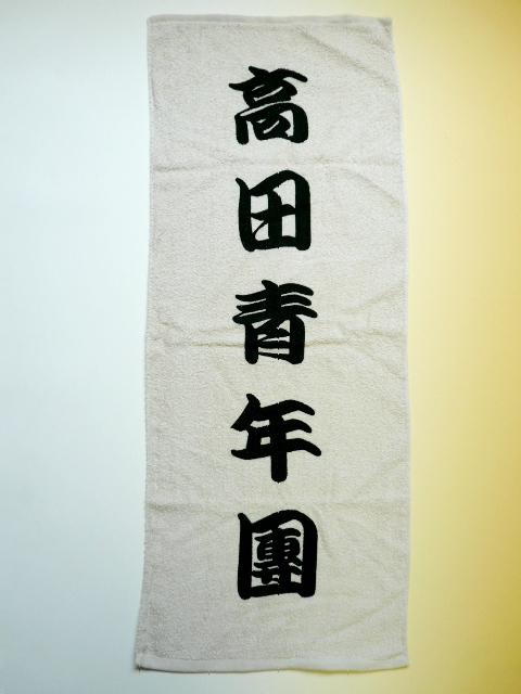 高田青年團2013