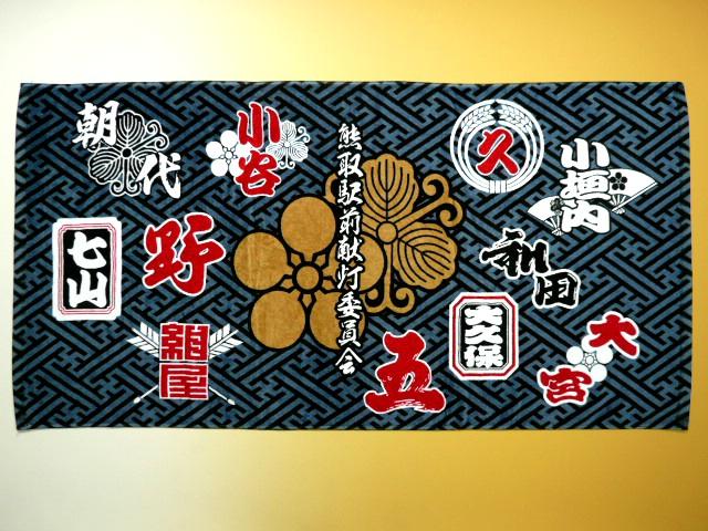 熊取駅前献灯委員会2012 バスタオル