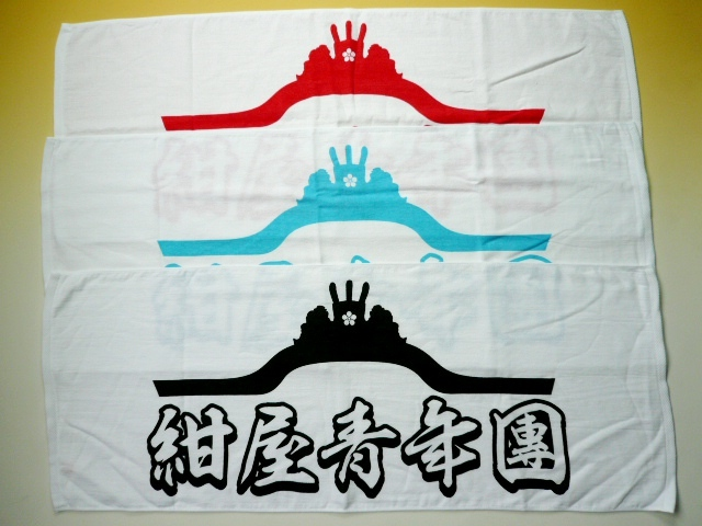 紺屋青年團2012