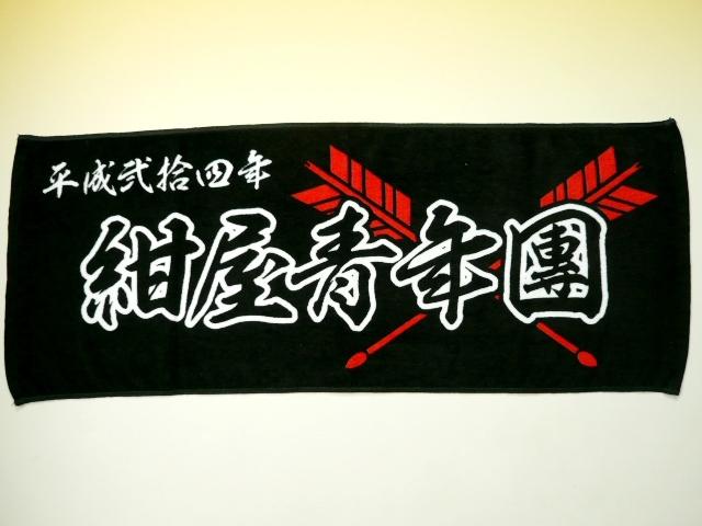 紺屋青年團2012(祭り)