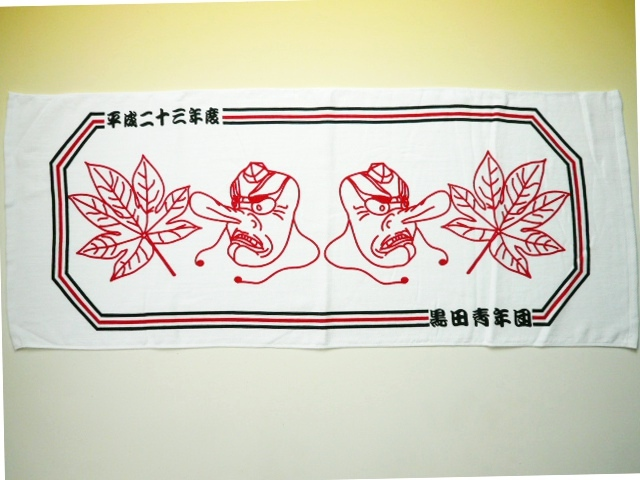黒田青年団