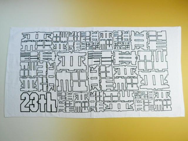 並松町青年團2011バスタオル