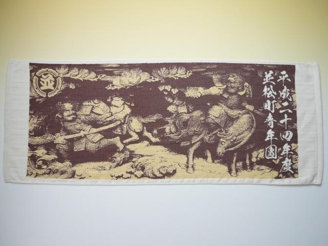 生成り片毛2色プリントタオル[並松町青年團2012]
