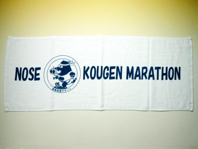 能勢高原マラソン