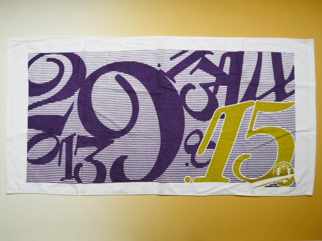 並松町十五人組2013バスタオル