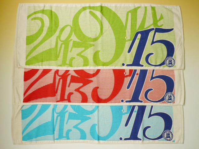 並松町十五人組2013
