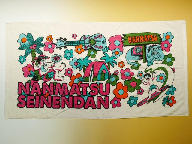 並松町青年團2012バスタオル