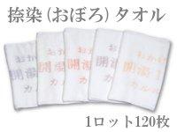 捺染フェイスタオル(120枚)
