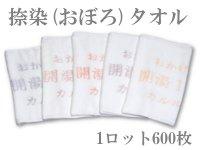 捺染フェイスタオル(600枚)