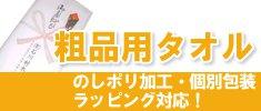 粗品用タオル のしポリ加工・個別包装・ラッピング対応!
