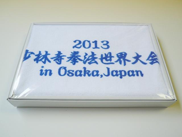 2013少林寺拳法世界大会in Osaka,Japan 楽しい仲間とともに世界の平和と福祉に貢献せんことを期す