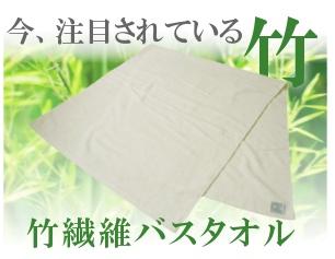 竹繊維バスタオル