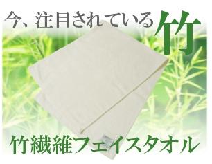 竹繊維フェイスタオル