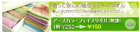 アースカラー 2014.4.1~