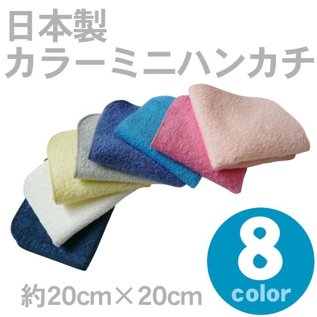 6884a14df37bb2 日本製カラーミニハンカチ全8色 小さいサイズ 日本製お口拭きタオル ...