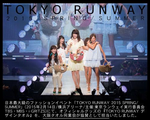 東京ランウェイ2015&泉州タオルのコラボ紹介