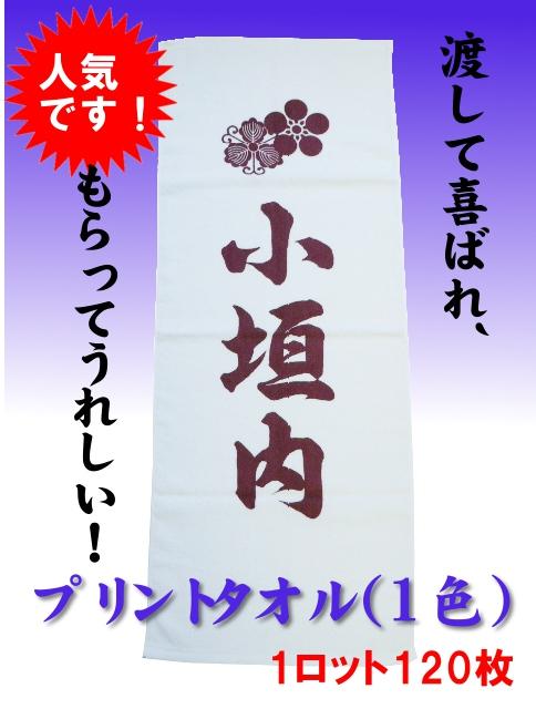 【人気商品】渡して喜ばれ、もらってうれしいプリントタオル(1色)(1ロット120枚)