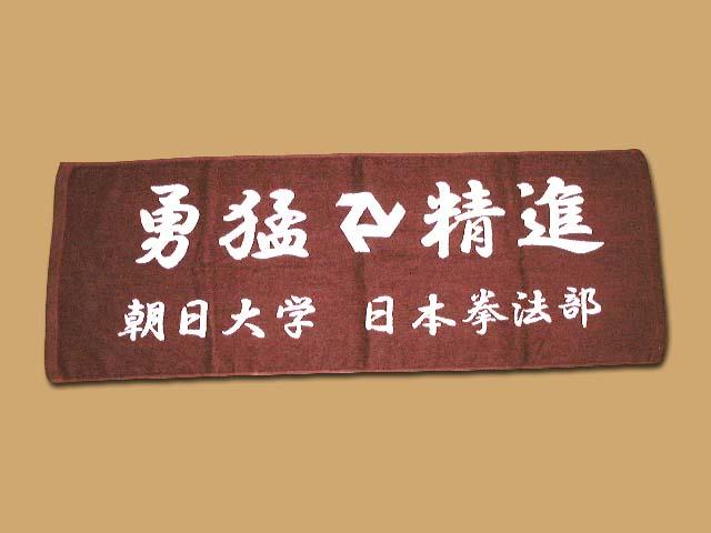 防染(抜染)フェイスタオル(勇猛・精進 朝日大学日本拳法部)